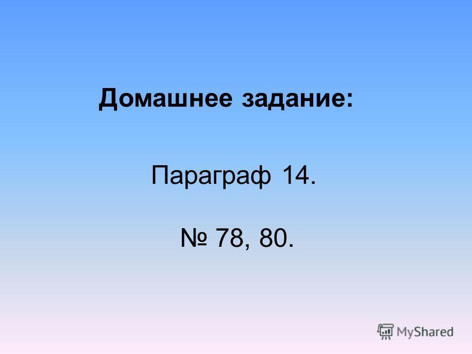 Домашнее задание: Параграф 14. 78, 80.