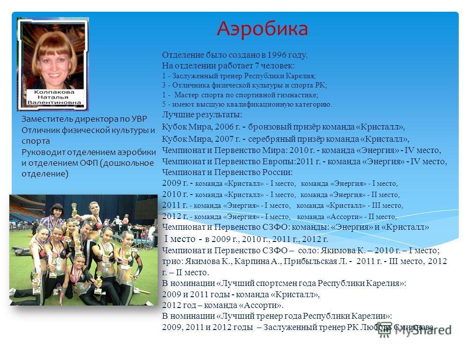 Отделение было создано в 1996 году. На отделении работает 7 человек: 1 - Заслуженный тренер Республики Карелия; 3 - Отличника физической культуры и спорта РК; 1 - Мастер спорта по спортивной гимнастике; 5 - имеют высшую квалификационную категорию. Лу