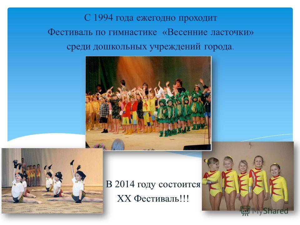 С 1994 года ежегодно проходит Фестиваль по гимнастике «Весенние ласточки» среди дошкольных учреждений города. В 2014 году состоится XX Фестиваль!!!