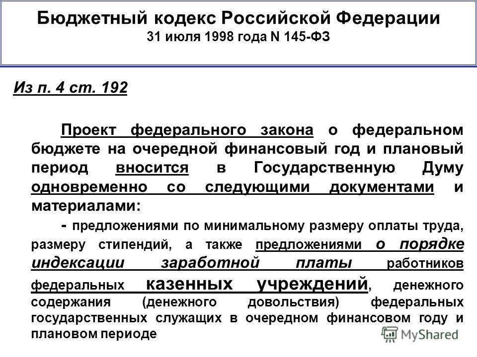 Бюджетный кодекс Российской Федерации 31 июля 1998 года N 145-ФЗ Из п. 4 ст. 192 Проект федерального закона о федеральном бюджете на очередной финансовый год и плановый период вносится в Государственную Думу одновременно со следующими документами и м
