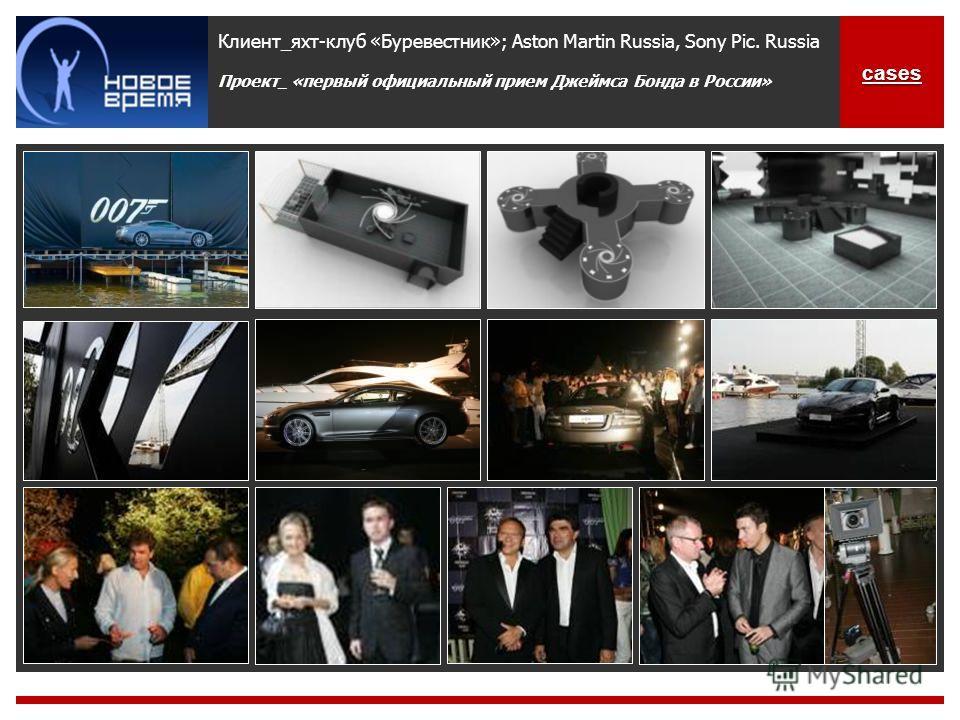 Клиент_яхт-клуб «Буревестник»; Aston Martin Russia, Sony Pic. Russia Проект_ «первый официальный прием Джеймса Бонда в России» cases