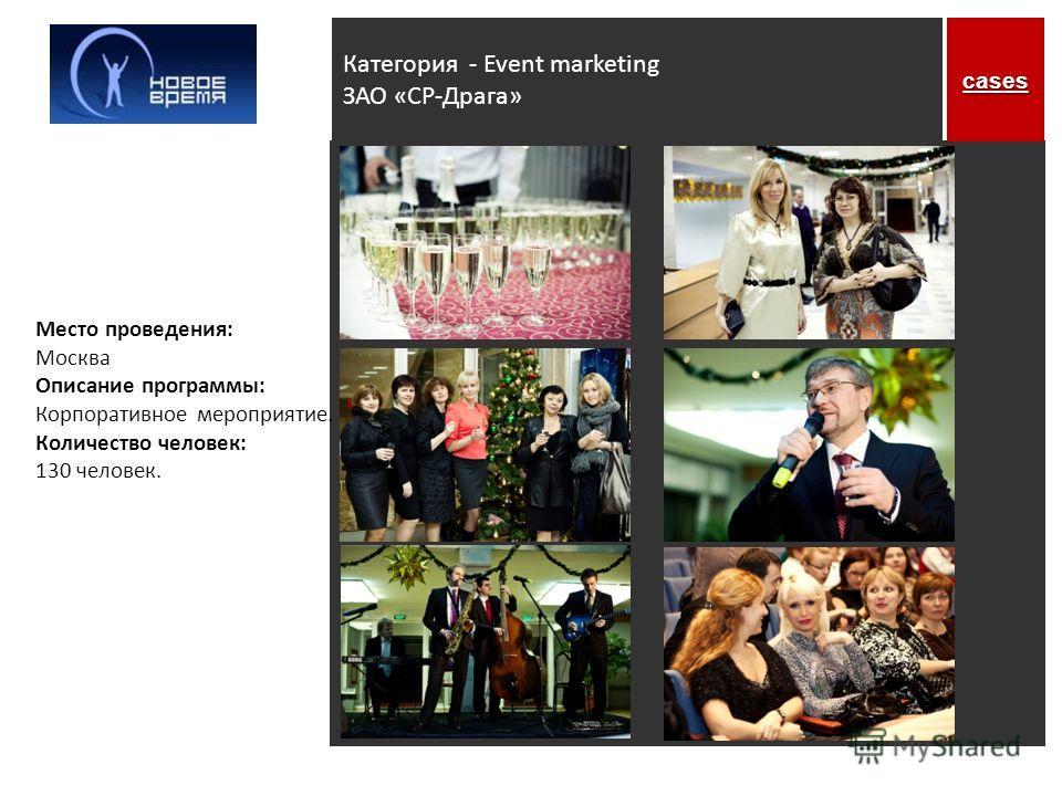 Категория - Event marketing ЗАО «СР-Драга»cases Место проведения: Москва Описание программы: Корпоративное мероприятие. Количество человек: 130 человек.