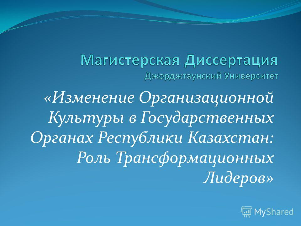 «Изменение Организационной Культуры в Государственных Органах Республики Казахстан: Роль Трансформационных Лидеров»