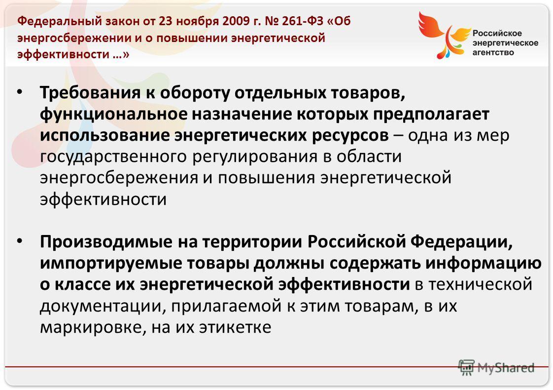 Российское энергетическое агентство Требования к обороту отдельных товаров, функциональное назначение которых предполагает использование энергетических ресурсов – одна из мер государственного регулирования в области энергосбережения и повышения энерг