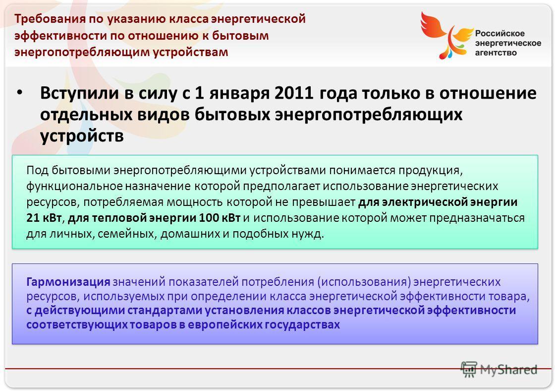 Российское энергетическое агентство Под бытовыми энергопотребляющими устройствами понимается продукция, функциональное назначение которой предполагает использование энергетических ресурсов, потребляемая мощность которой не превышает для электрической