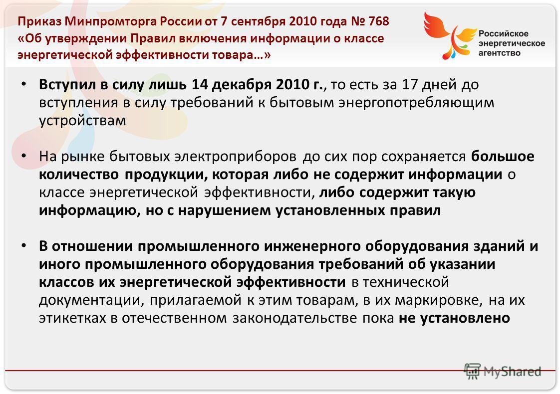 Российское энергетическое агентство 13.08.10 Приказ Минпромторга России от 7 сентября 2010 года 768 «Об утверждении Правил включения информации о классе энергетической эффективности товара…» Вступил в силу лишь 14 декабря 2010 г., то есть за 17 дней