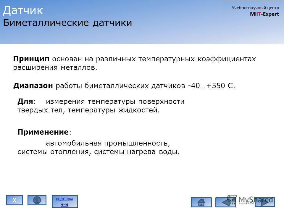 115/192 Датчик Биметаллические датчики Принцип основан на различных температурных коэффициентах расширения металлов. Диапазон работы биметаллических датчиков -40…+550 C. Для:измерения температуры поверхности твердых тел, температуры жидкостей. Примен