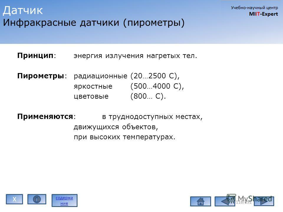 Принцип:энергия излучения нагретых тел. Пирометры:радиационные(20…2500 С), яркостные(500…4000 С), цветовые(800… С). Применяются:в труднодоступных местах, движущихся объектов, при высоких температурах. 118/192 Датчик Инфракрасные датчики (пирометры) с