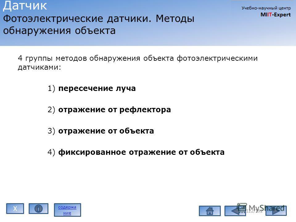 4 группы методов обнаружения объекта фотоэлектрическими датчиками: 1) пересечение луча 2) отражение от рефлектора 3) отражение от объекта 4) фиксированное отражение от объекта 122/192 Датчик Фотоэлектрические датчики. Методы обнаружения объекта содер