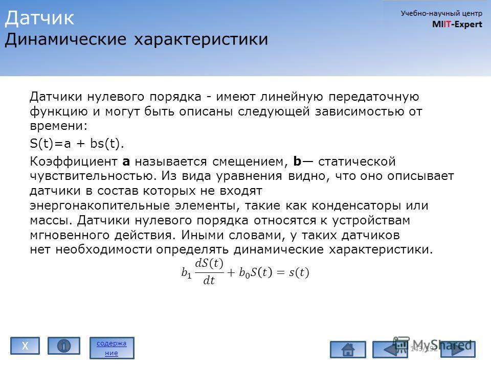 143/192 Датчик Динамические характеристики содержа ние X