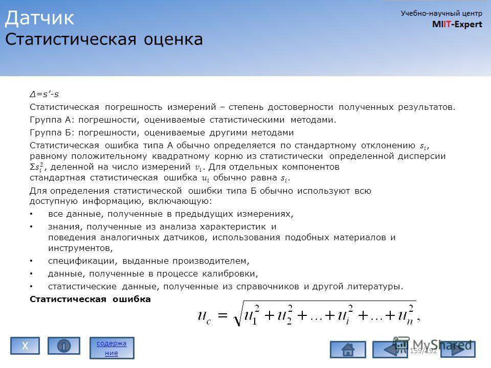 159/192 Датчик Статистическая оценка содержа ние X