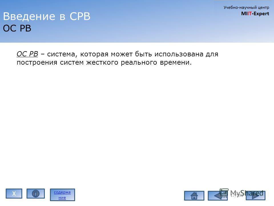 Введение в СРВ ОС РВ ОС РВ – система, которая может быть использована для построения систем жесткого реального времени. 17/192 содержа ние X