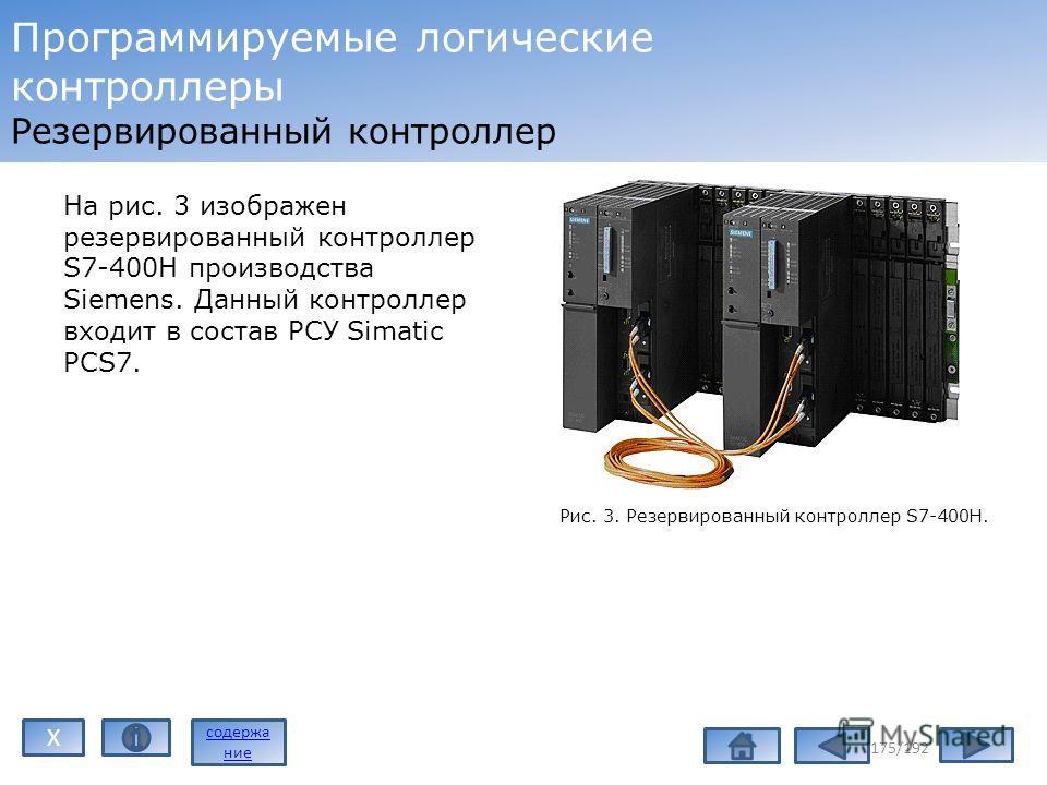 На рис. 3 изображен резервированный контроллер S7-400H производства Siemens. Данный контроллер входит в состав РСУ Simatic PCS7. 175/192 Программируемые логические контроллеры Резервированный контроллер Рис. 3. Резервированный контроллер S7-400H. сод