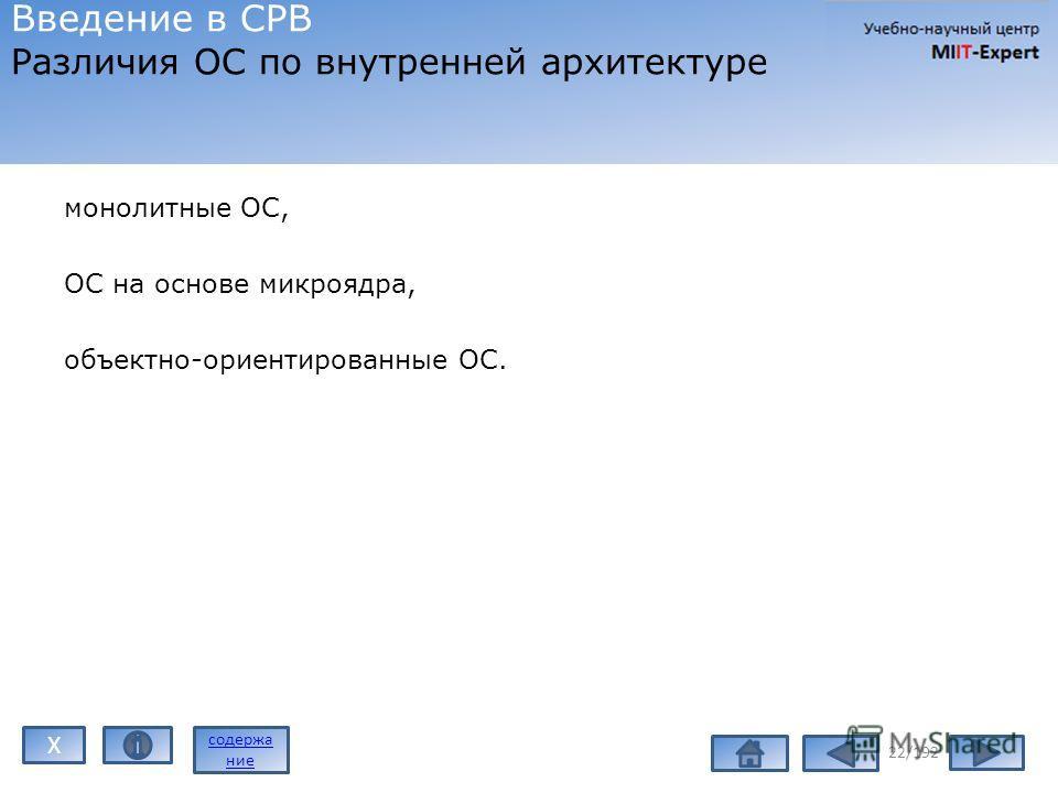 монолитные ОС, ОС на основе микроядра, объектно-ориентированные ОС. 22/192 Введение в СРВ Различия ОС по внутренней архитектуре содержа ние X