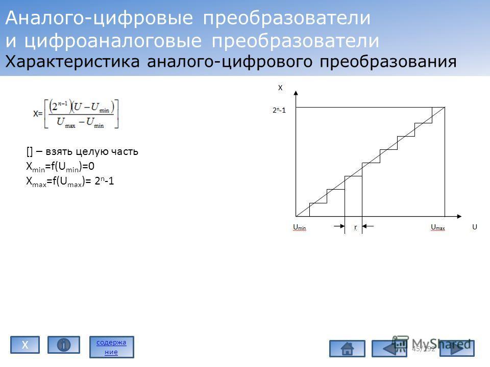 45/192 Аналого-цифровые преобразователи и цифроаналоговые преобразователи Характеристика аналого-цифрового преобразования [] – взять целую часть X min =f(U min )=0 X max =f(U max )= 2 n -1 содержа ние X