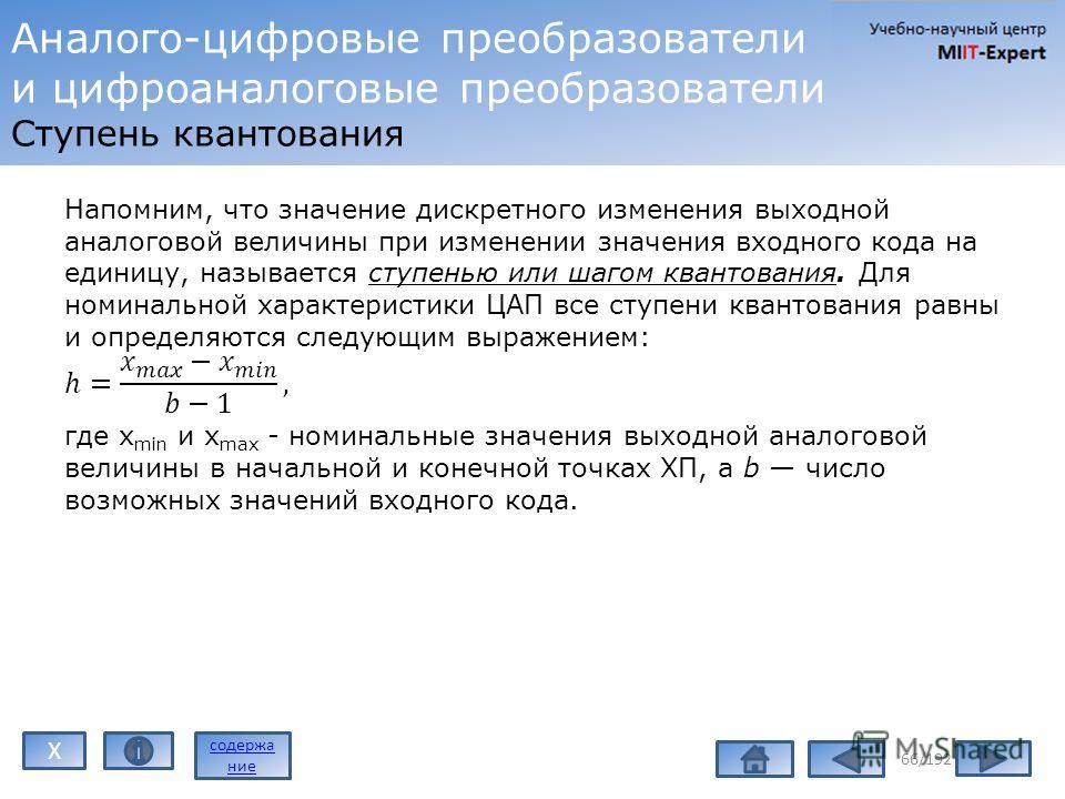 66/192 Аналого-цифровые преобразователи и цифроаналоговые преобразователи Ступень квантования содержа ние X
