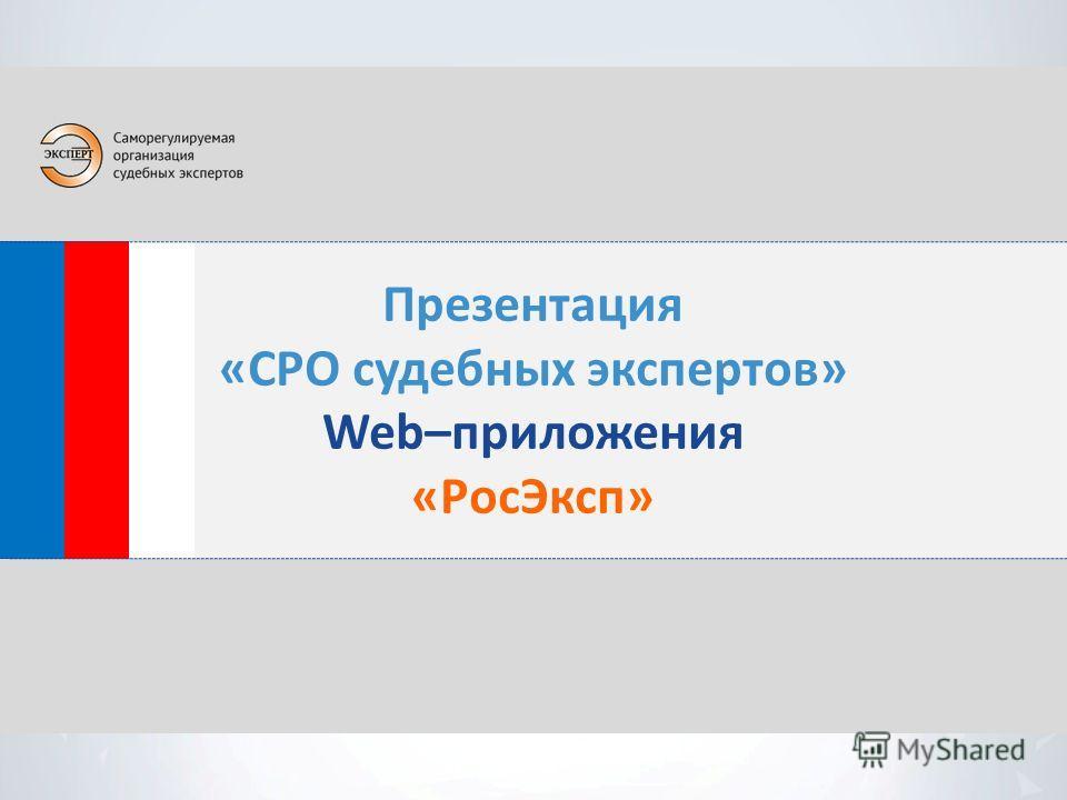 Презентация «СРО судебных экспертов» Web–приложения «РосЭксп»