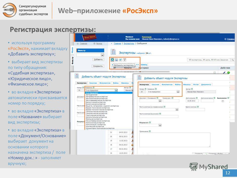 Web–приложение «РосЭксп» 12 Регистрация экспертизы: используя программу «РосЭксп», нажимает вкладку «Добавить экспертизу»; выбирает вид экспертизы по типу обращения: «Судебная экспертиза», «Юридическое лицо», «Физическое лицо»; во вкладке «Экспертиза
