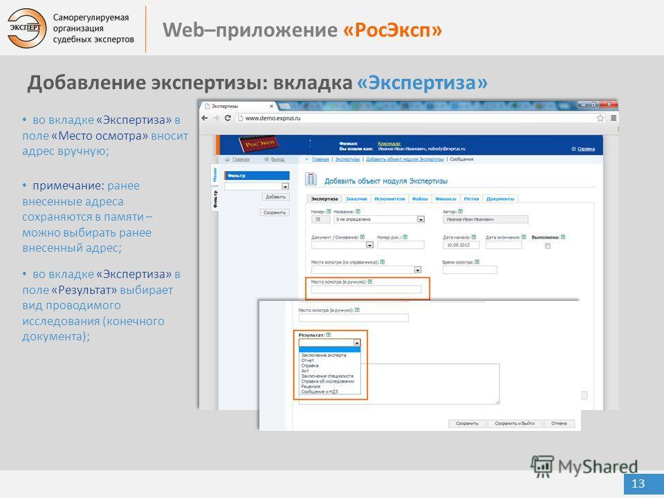 Web–приложение «РосЭксп» 13 Добавление экспертизы: вкладка «Экспертиза» во вкладке «Экспертиза» в поле «Место осмотра» вносит адрес вручную; примечание: ранее внесенные адреса сохраняются в памяти – можно выбирать ранее внесенный адрес; во вкладке «Э