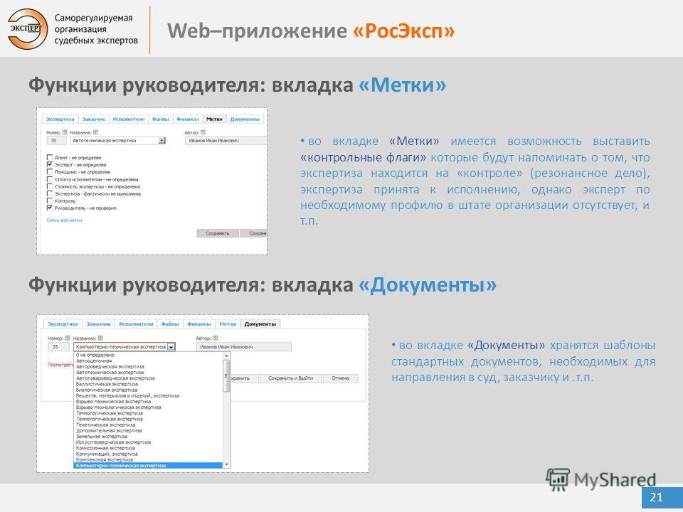 Web–приложение «РосЭксп» 21 Функции руководителя: вкладка «Метки» во вкладке «Метки» имеется возможность выставить «контрольные флаги» которые будут напоминать о том, что экспертиза находится на «контроле» (резонансное дело), экспертиза принята к исп