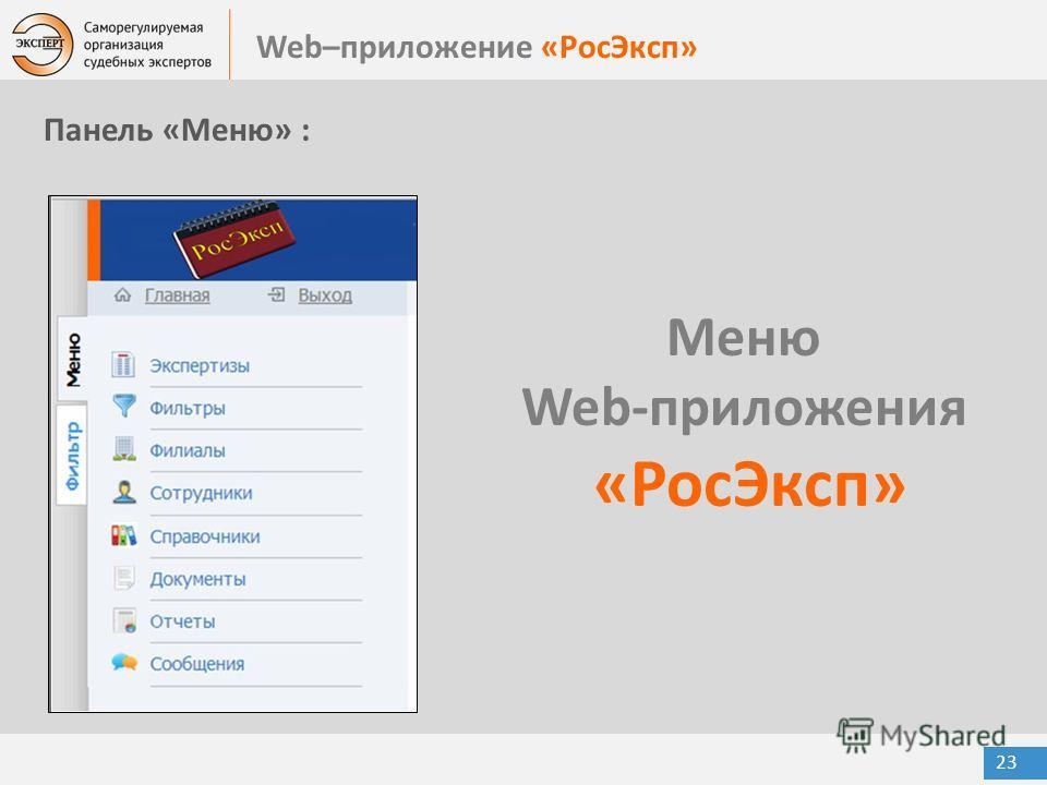 Web–приложение «РосЭксп» 23 Панель «Меню» : Меню Web-приложения «РосЭксп»