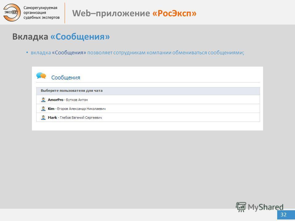 Web–приложение «РосЭксп» 32 Вкладка «Сообщения» вкладка «Сообщения» позволяет сотрудникам компании обмениваться сообщениями;
