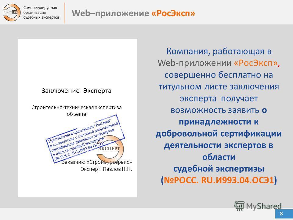 Web–приложение «РосЭксп» 8 Компания, работающая в Web-приложении «РосЭксп», совершенно бесплатно на титульном листе заключения эксперта получает возможность заявить о принадлежности к добровольной сертификации деятельности экспертов в области судебно