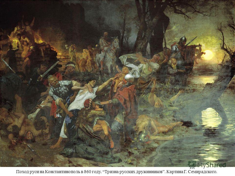 Поход руси на Константинополь в 860 году. Тризна русских дружинников. Картина Г. Семирадского.