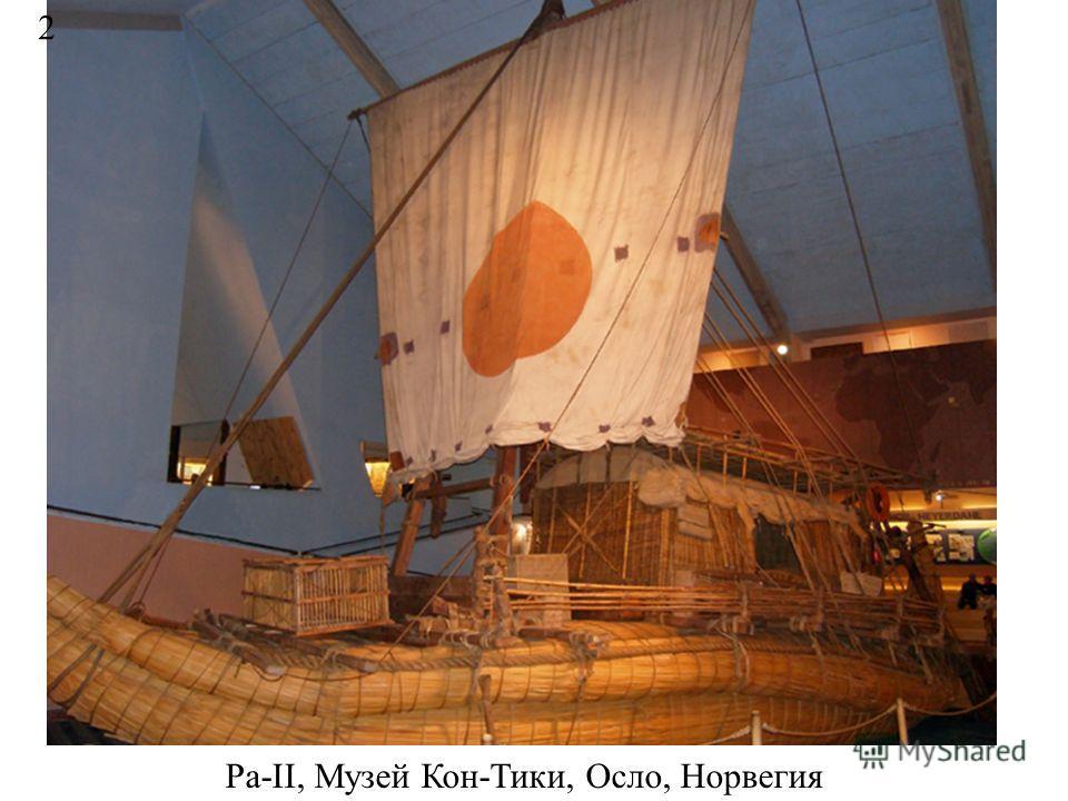 Ра-II, Музей Кон-Тики, Осло, Норвегия 2