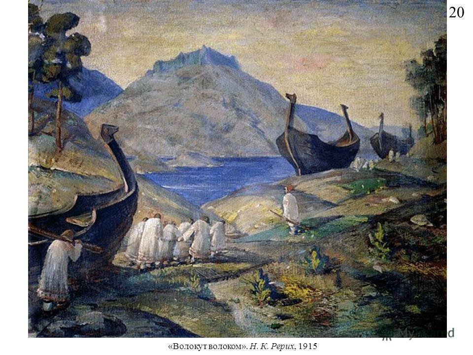 «Волокут волоком». Н. К. Рерих, 1915 20
