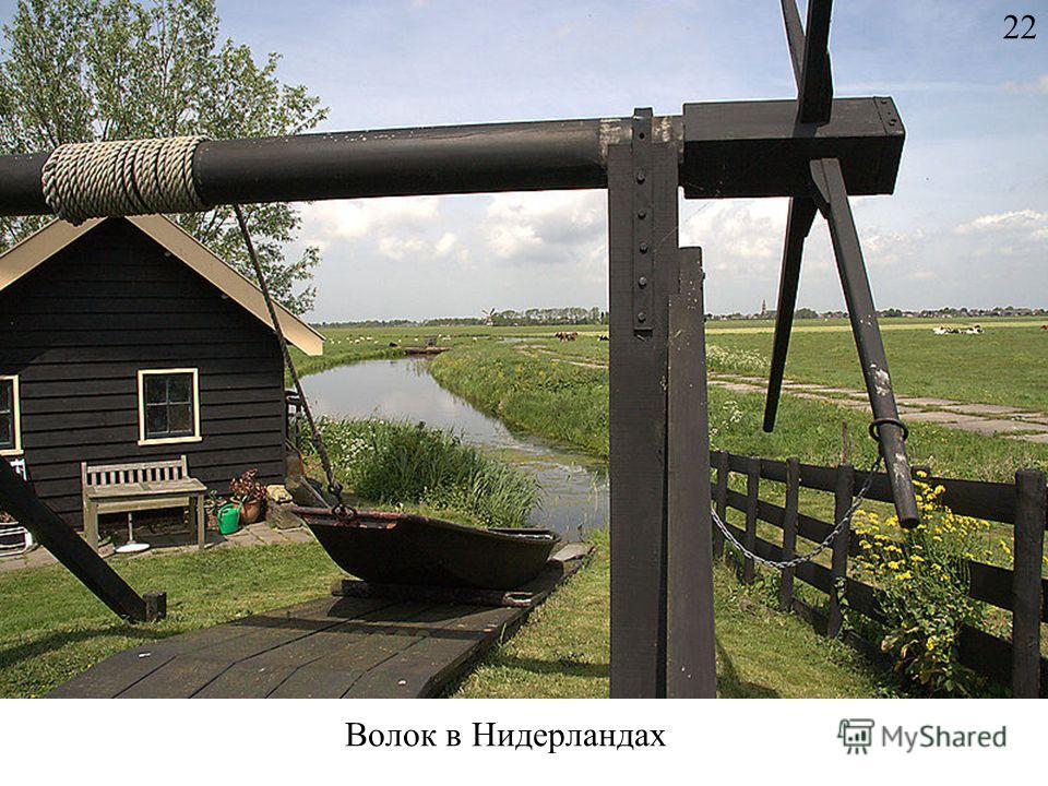 Волок в Нидерландах 22