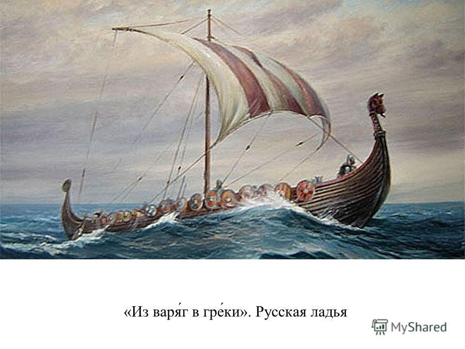 «Из варя́г в гре́ки». Русская ладья