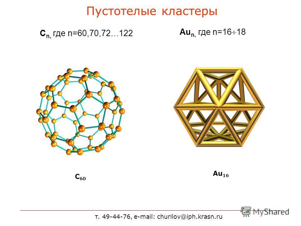 т. 49-44-76, e-mail: churilov@iph.krasn.ru Пустотелые кластеры C 60 Au 16 Au n, где n=16 18 С n, где n=60,70,72…122