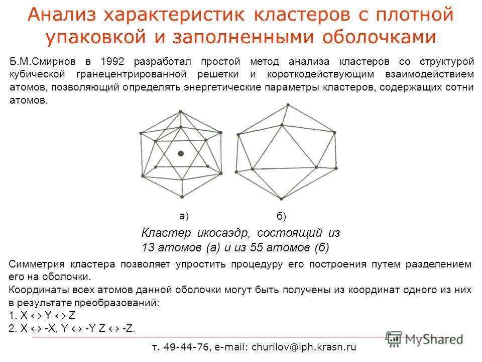т. 49-44-76, e-mail: churilov@iph.krasn.ru Анализ характеристик кластеров с плотной упаковкой и заполненными оболочками Б.М.Смирнов в 1992 разработал простой метод анализа кластеров со структурой кубической гранецентрированной решетки и короткодейств