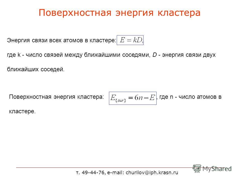 т. 49-44-76, e-mail: churilov@iph.krasn.ru Поверхностная энергия кластера Энергия связи всех атомов в кластере:, где k - число связей между ближайшими соседями, D - энергия связи двух ближайших соседей. Поверхностная энергия кластера:, где n - число