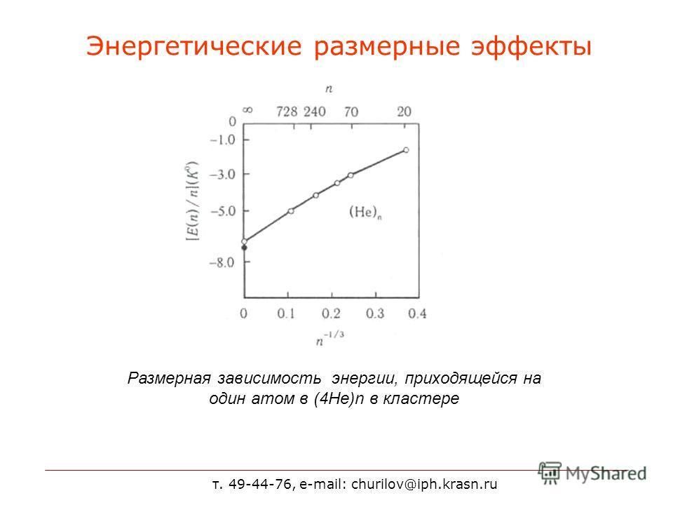 т. 49-44-76, e-mail: churilov@iph.krasn.ru Энергетические размерные эффекты Размерная зависимость энергии, приходящейся на один атом в (4Не)n в кластере