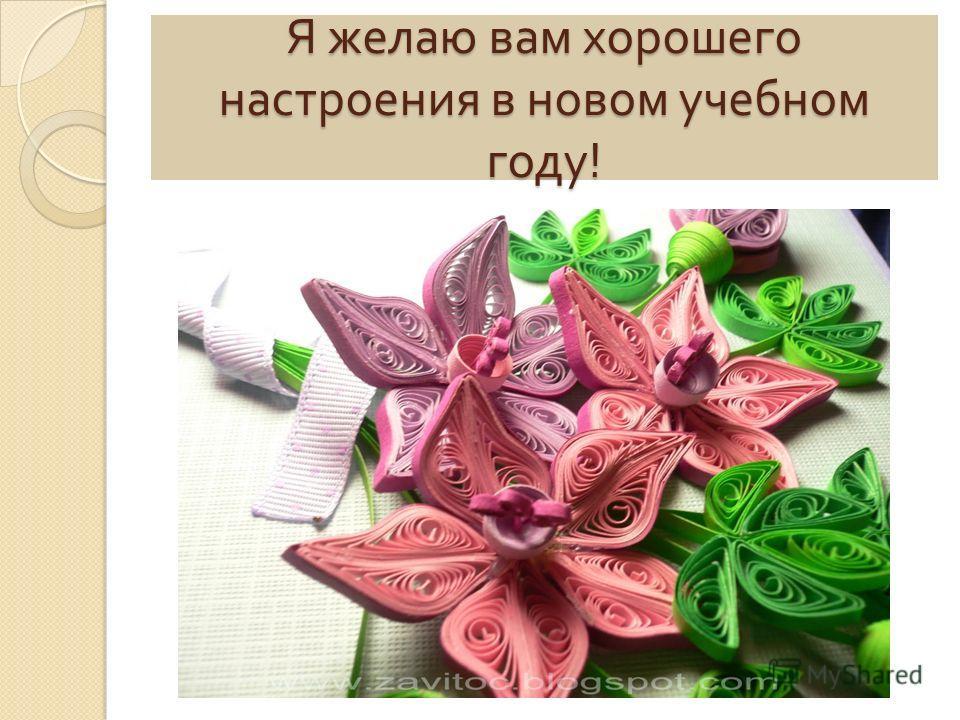 Я желаю вам хорошего настроения в новом учебном году !