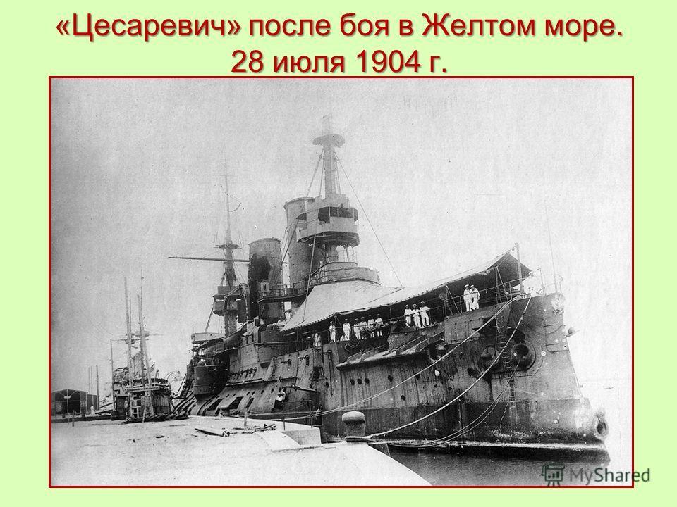 «Цесаревич» после боя в Желтом море. 28 июля 1904 г.