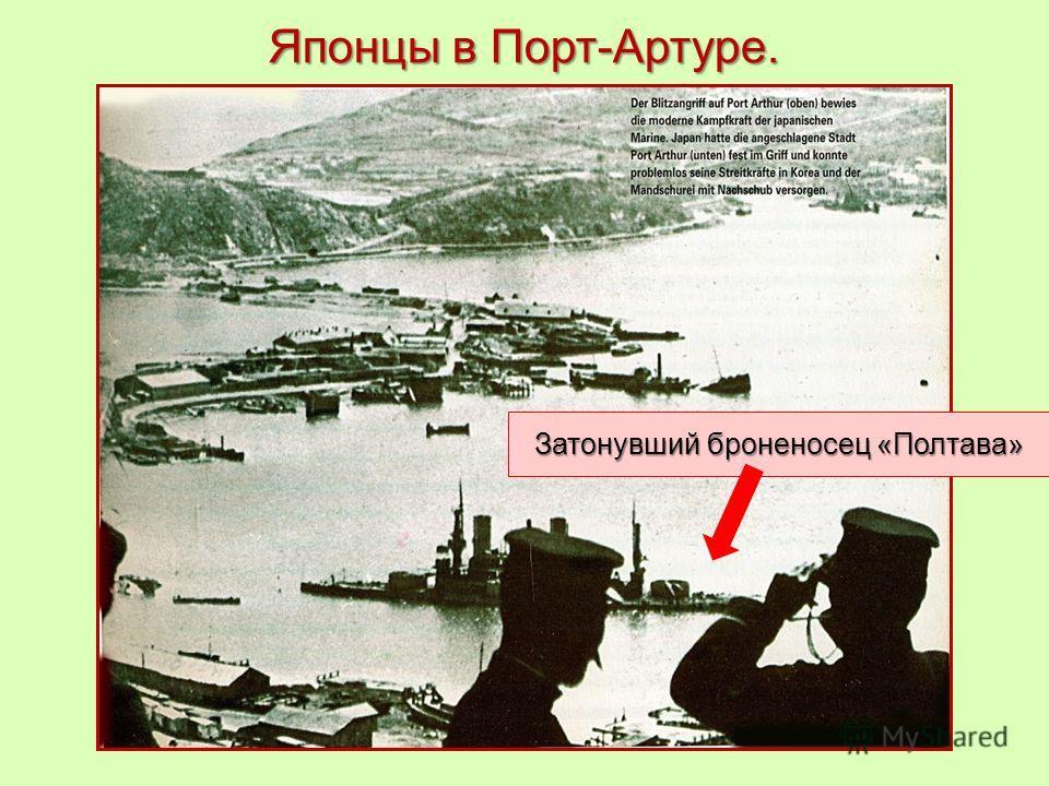 Японцы в Порт-Артуре. Затонувший броненосец «Полтава»