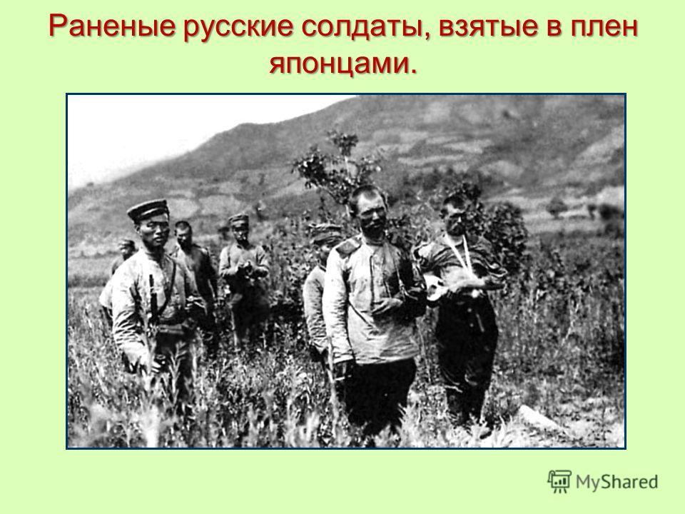 Раненые русские солдаты, взятые в плен японцами.