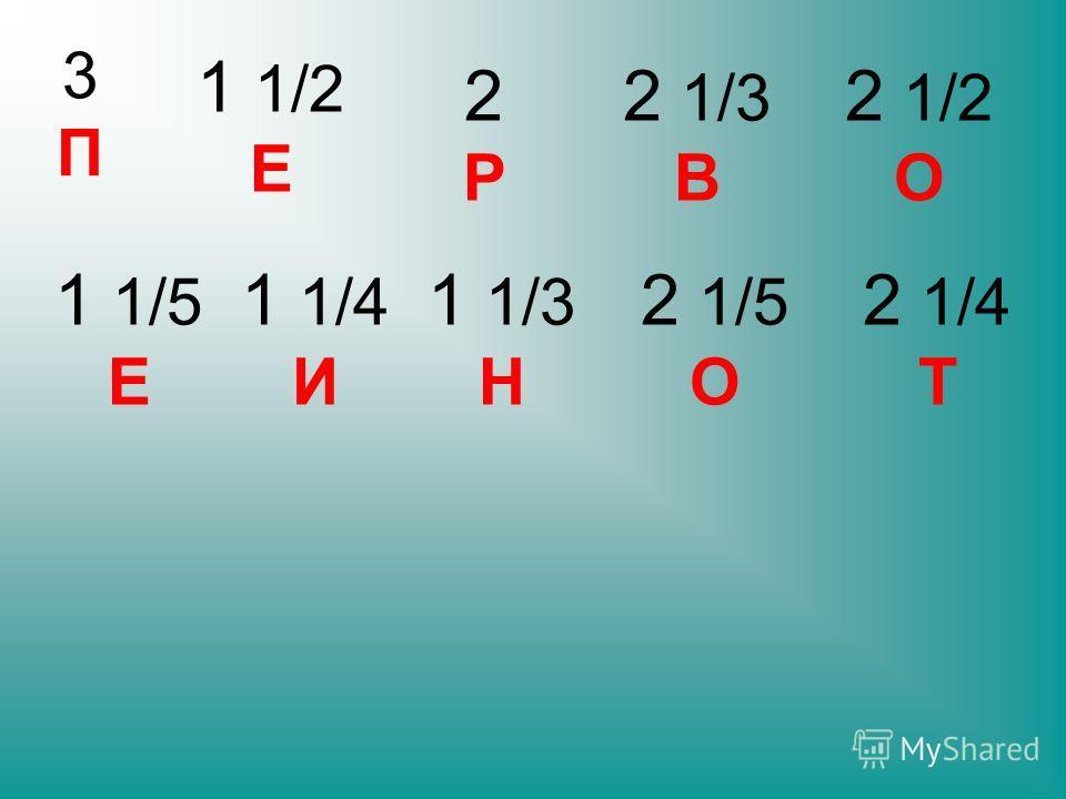 3П3П 2 1/2 О 2 1/3 В 2 1/4 Т 2 1/5 О 2Р2Р 1 1/2 Е 1 1/3 Н 1 1/4 И 1 1/5 Е