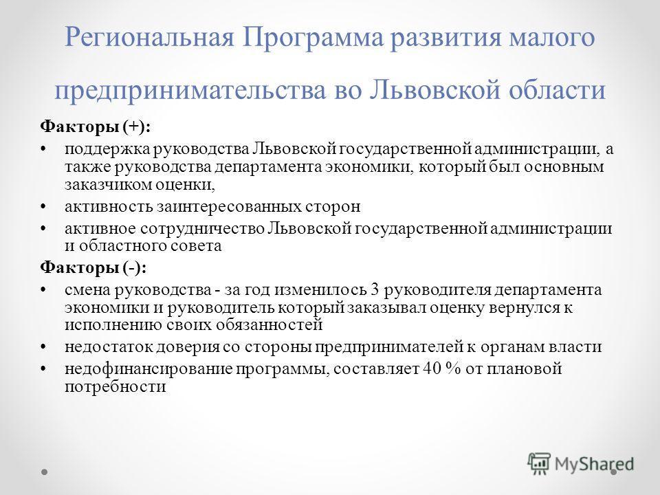 Региональная Программа развития малого предпринимательства во Львовской области Факторы (+): поддержка руководства Львовской государственной администрации, а также руководства департамента экономики, который был основным заказчиком оценки, активность
