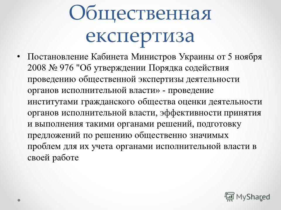 Общественная експертиза Постановление Кабинета Министров Украины от 5 ноября 2008 976