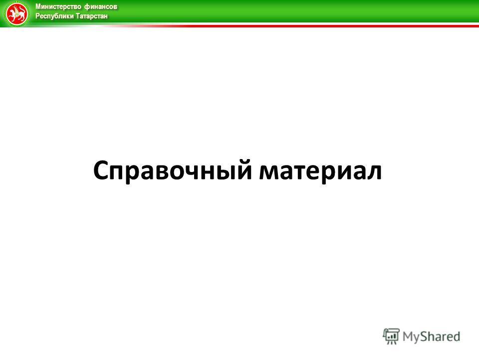 Министерство финансов Республики Татарстан Справочный материал