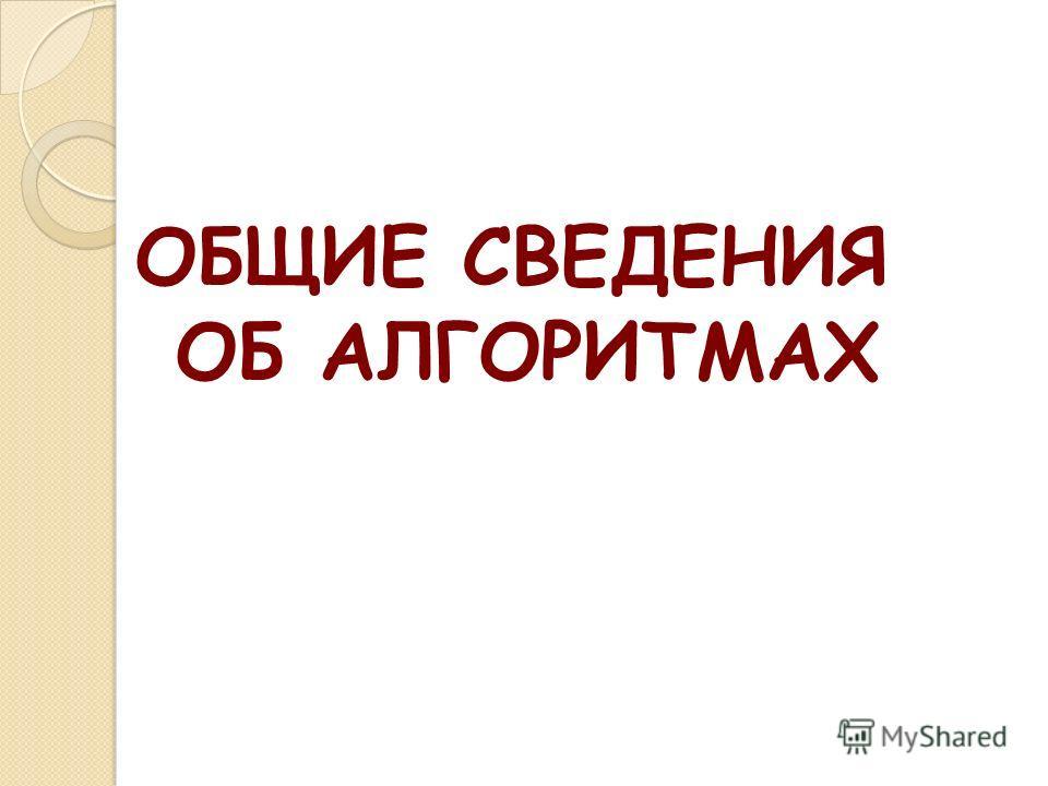 ОБЩИЕ СВЕДЕНИЯ ОБ АЛГОРИТМАХ