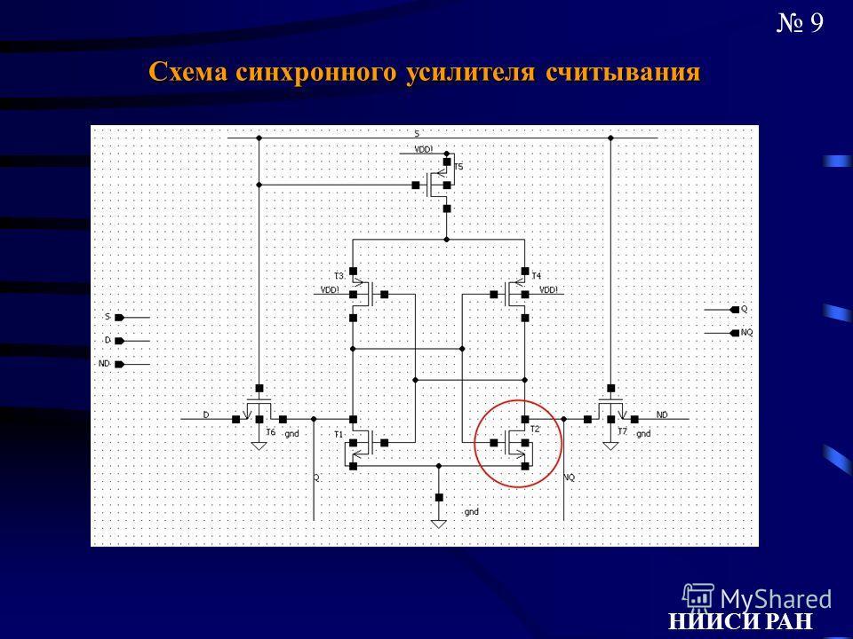 9 Схема синхронного усилителя считывания