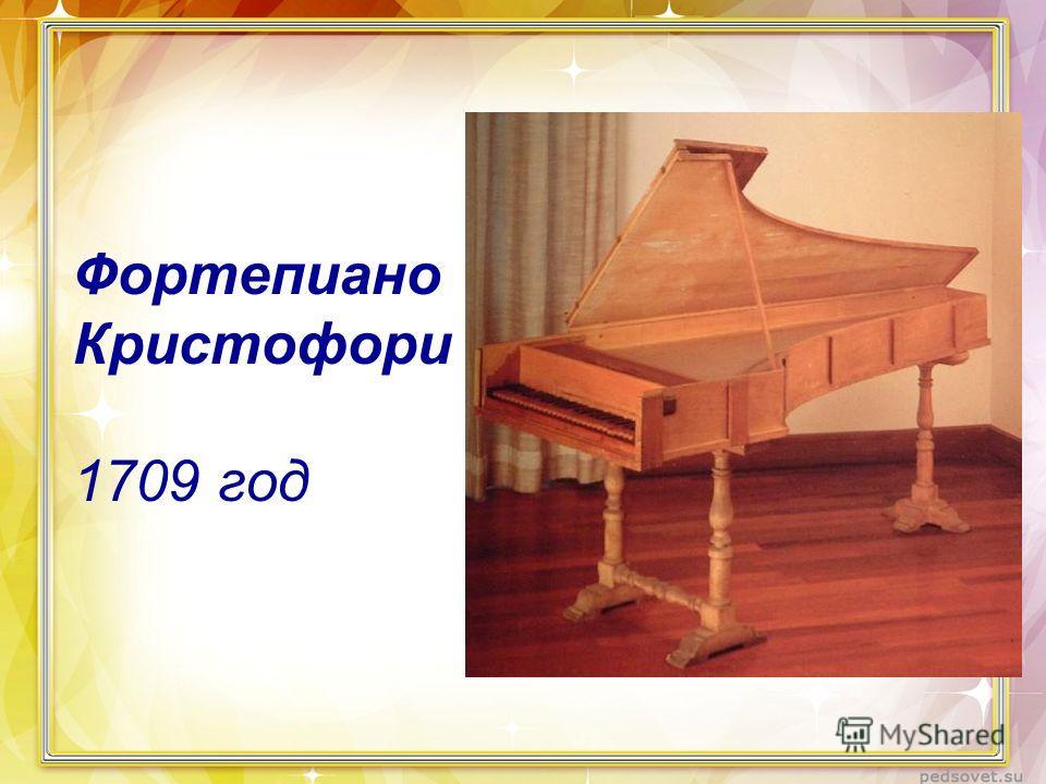 Фортепиано Кристофори 1709 год