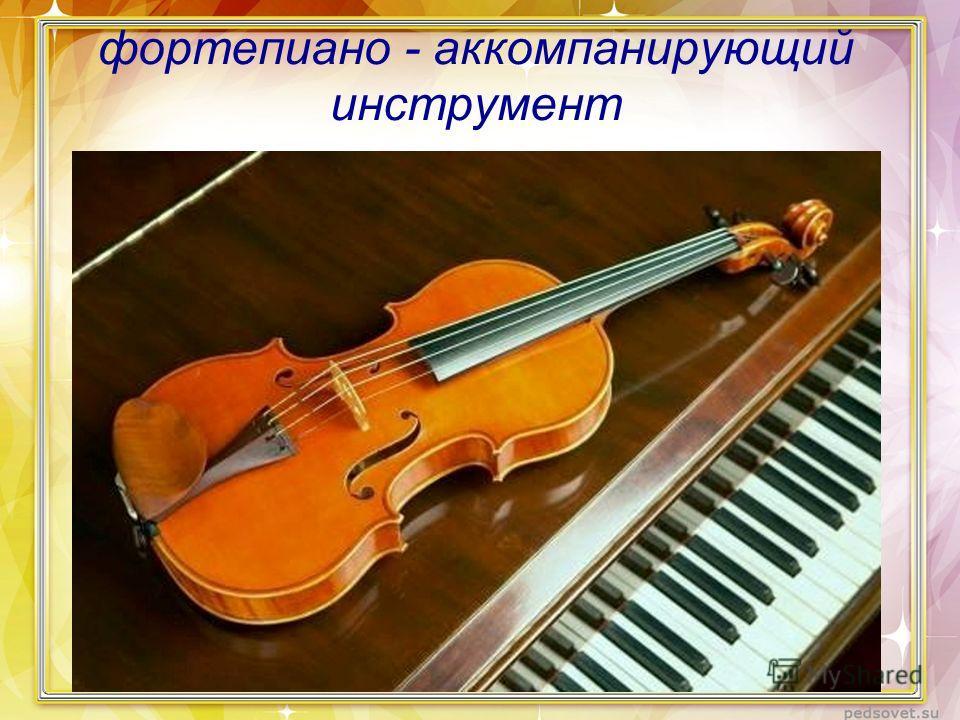 фортепиано - аккомпанирующий инструмент