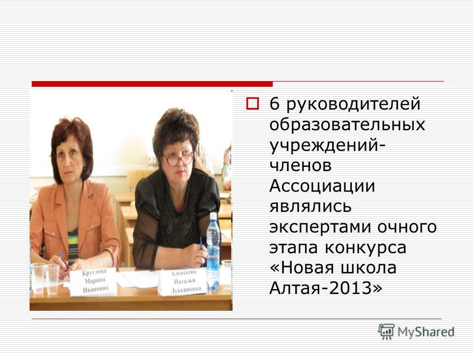 6 руководителей образовательных учреждений- членов Ассоциации являлись экспертами очного этапа конкурса «Новая школа Алтая-2013»