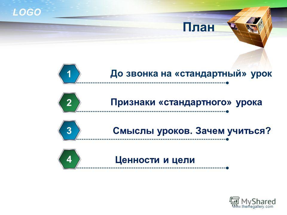 LOGO www.themegallery.com План До звонка на «стандартный» урок 1 Признаки «стандартного» урока 2 3Смыслы уроков. Зачем учиться? 4 Ценности и цели